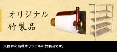 オリジナル竹製品