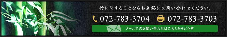 竹に関することならお気軽にお問い合わせください。 TEL:072-783-3704 FAX:072-783-3703